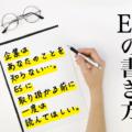 ESの書き方、基礎